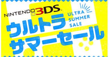 f81fd2e4c52864042852c112ce927ae2 2 384x200 - 任天堂、3DSのソフトカタログを1000円で7月19日に発売!