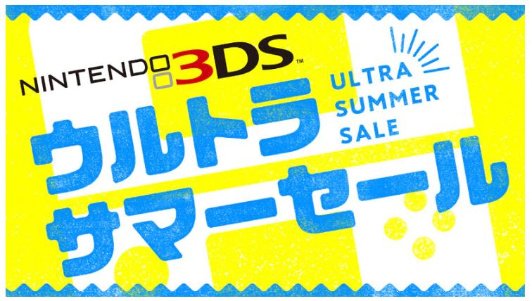 f81fd2e4c52864042852c112ce927ae2 2 - 任天堂、3DSのソフトカタログを1000円で7月19日に発売!