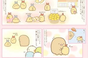 i1 L 300x200 - 【Switch】『すみっコぐらし あつまれ!すみっコタウン』10月4日発売決定!!【新作】