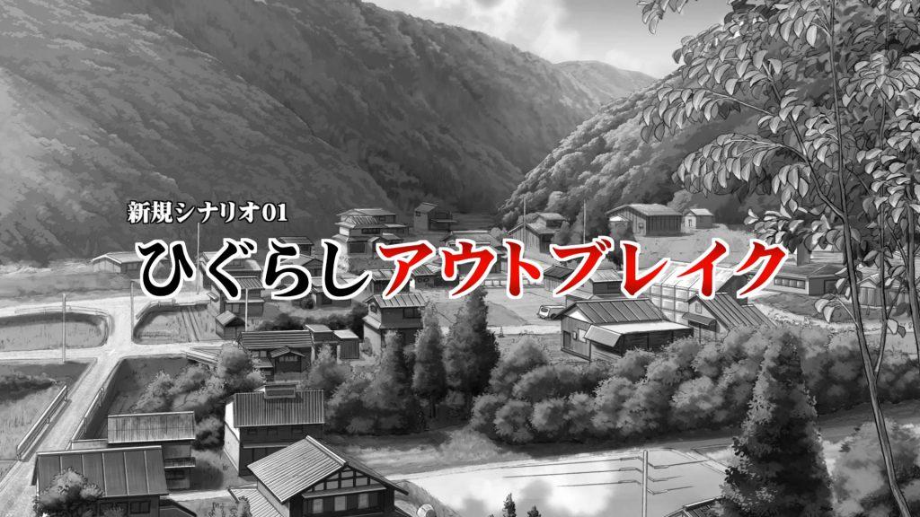 switch「ひぐらしのなく頃に 奉」 初週7631本
