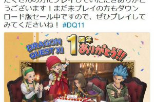 H1CGTGe 300x200 - スクエニ「ドラゴンクエスト11が発売して一周年だよ〜!記念日だよ〜! ^^」