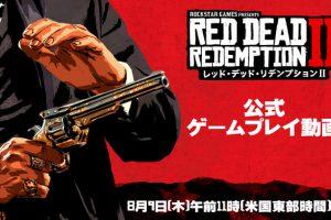 LzOi6Ch 300x200 - 【RDR2】レッドデッドリデンプションのゲームプレイ映像が公開される