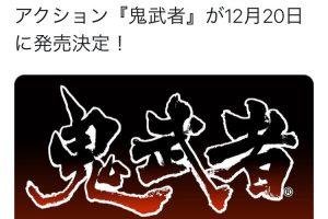 nBVeWrT 300x200 - Nintendo Switchで「鬼武者」発売キタ━━━━(゚∀゚)━━━━!!