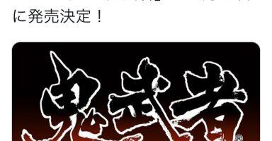 nBVeWrT 384x200 - Nintendo Switchで「鬼武者」発売キタ━━━━(゚∀゚)━━━━!!