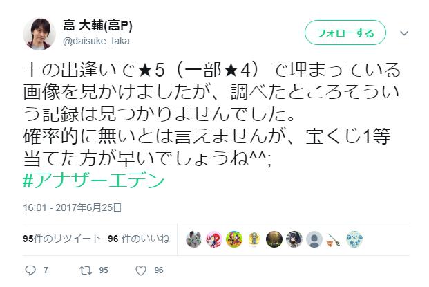 1 3 - 【速報】ソシャゲ『アナザーエデン』、約1年に渡りガチャの確率を操作していたことを明らかにし謝罪