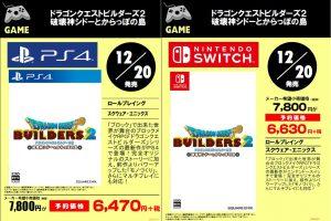 Dl6cj1IU8AAQ1Xp 300x200 - ゲオ「DQビルダーズ2、PS4版は6470円!Switch版は6630円!」←これ見てSwitch版選ぶ人いるの?