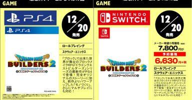 Dl6cj1IU8AAQ1Xp 384x200 - ゲオ「DQビルダーズ2、PS4版は6470円!Switch版は6630円!」←これ見てSwitch版選ぶ人いるの?