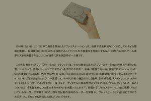 Dnb4rZ1UYAA4fRc 300x200 - プレイステーションミニキタ━━━━(゚∀゚)━━━━!! 12月3日発売