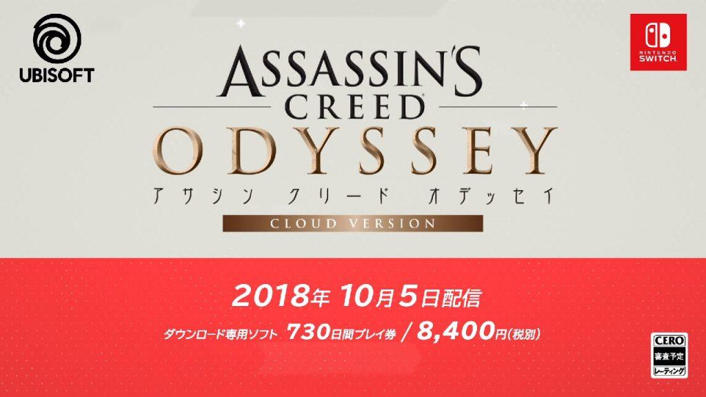 QYZB1rP-1024x576 任天堂「『アサシンクリード 最新作』を730日間プレイできる権利を9072円でやろう」
