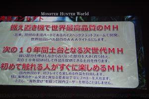 dps 08 cs1w1 1280x720 300x200 - 【朗報】カプコン「(MHWは)次の10年間継続して作品を提供できる土台となる次世代MH」