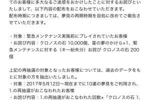 jgBahLv 300x200 - 【速報】ソシャゲ『アナザーエデン』、約1年に渡りガチャの確率を操作していたことを明らかにし謝罪
