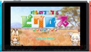 kemonofriends 001 cs1w1 400x 300x171 - 人気アニメ『けものフレンズ』のゲームがNintendoSwitchで発売決定!