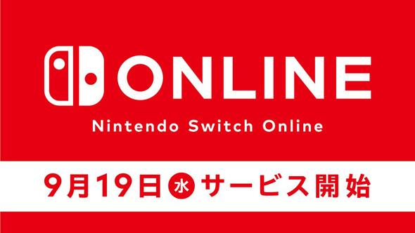 kf nintendo 01 - 任天堂、Switch Onlineを9月19日から有料化