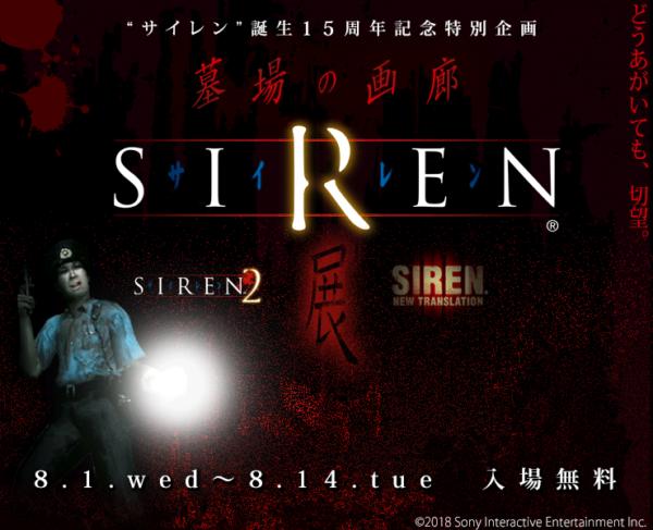 【朗報】外山圭一郎氏『SIREN』の新作制作に前向きな姿勢!