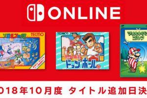 0 yuRIWj 300x200 - 【10月10日追加】『ファミリーコンピュータ Nintendo Switch Online』
