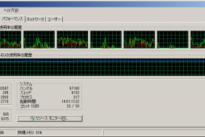 1 7 300x200 - 【自作PC】PCのメモリって32GBでも足りないよな?