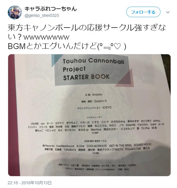 【速報】東方、ついにソシャゲ化決定!「東方キャノンボール」 アニプレックスが運営開発