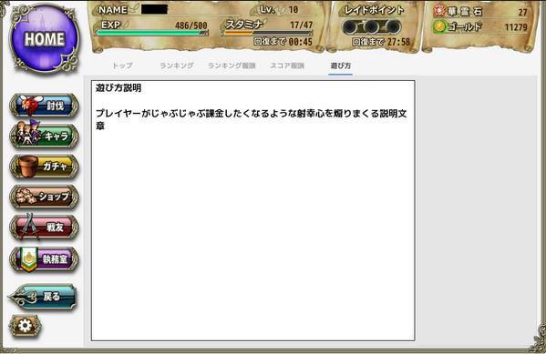 B8V I7iCMAIdmFg - スターオーシャンのスマホゲーム、運営がユーザーを馬鹿にしていたことが分かり大炎上