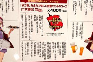 MMzurZl 300x200 - 【悲報】「艦これ」コラボイベで7400円のフルコース料理が1品しか出てこずSNSで炎上大騒ぎ。 物販はサイコロを振って6を出さないと買えない