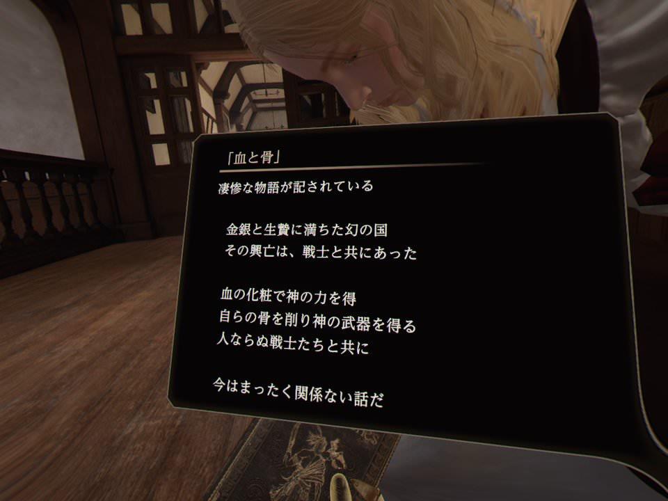 3 12 - 【速報】PS4「ブラッドボーン2」、キタ━━━━(゚∀゚)━━━━!!