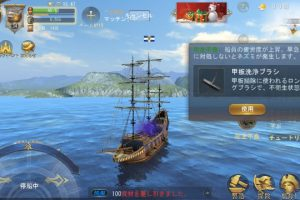 4 17 300x200 - 【荒野行動で巨万の富を築いたNetEase、今度は大航海時代オンラインをもろパクリした「大航海ユートピア」を11月29日にリリース