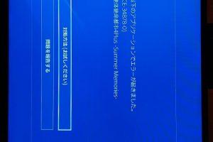 bvRCOYB 300x200 - 【悲報】絶体絶命都市4アプリエラー頻発でヤバい