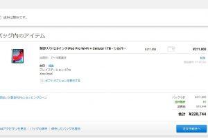 cPux725 300x200 - 【朗報】新型ipad pro、デスクトップCore i7並のcpuにPS4並のGPU搭載のモンスター