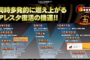 goAfQvV 1 300x200 - 【速報】エスプレイド移植&アレスタ新作発売決定