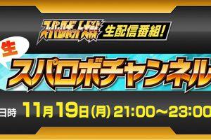 logo suparobo channel 300x200 - 【悲報】スパロボさん、11月19日に新作発表!!