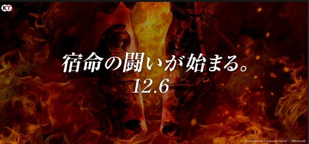 12 コエテク、謎の新作のティザーサイトを開設!12/6 PS4/NS/PC