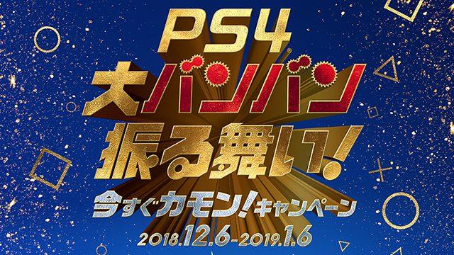 20181203 ps4 01 - 【PS】今だけのスペシャルセール!!12月6日より「大バンバン振る舞い!今すぐカモン!キャンペーン」開催