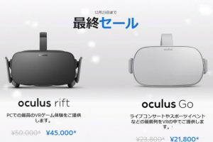 201812171918277000 300x200 - VRヘッドセットのセールキタ━━(゚∀゚)━━!! Oculus Goが21800円、Riftが45000円