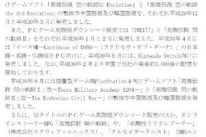 DuwcRjWVYAAvPyc 300x200 - 日本ファルコム「DL販売は25%です」「海外比率は30%です」