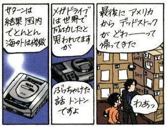 F8ifSWv セガ「任天堂さんはおとなしくなった。ウチがぶち抜いてもいい(笑)。セガのライバルでいてほしい」