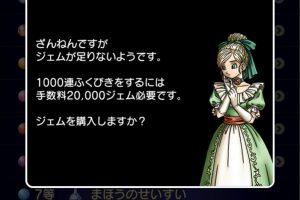 UD7xtyo 300x200 - 【悲報】ドラクエ10ついに課金ガチャ実装される