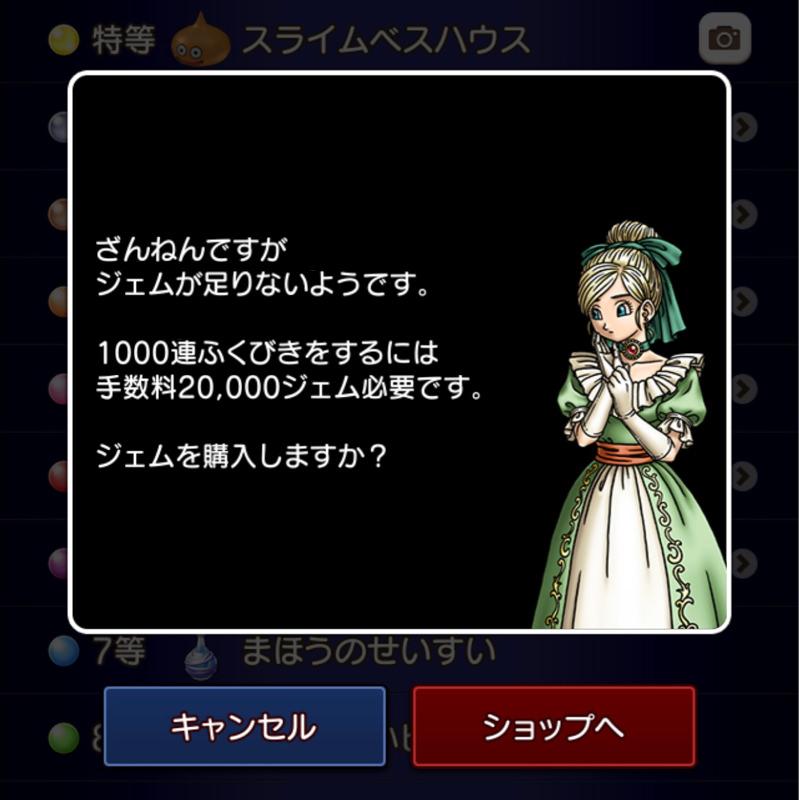 【悲報】ドラクエ10ついに課金ガチャ実装される