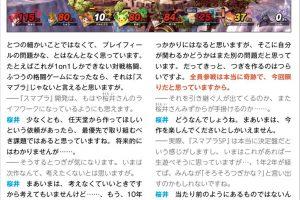 agVNS0w 300x200 - 桜井政博「次作を作るのはつらい。スマブラは当たり前のようにあるものではない。」