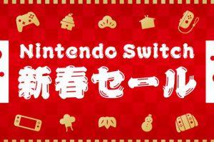 oqiiJBjh 300x200 - Nintendo Switch新春セール開催キタ━━━━━━(゚∀゚)━━━━━━ !!!!!