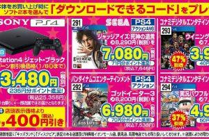 taltD0s 300x200 - PlayStation 4 大バンバンバンバン振る舞い!今すぐジョーシンにカモン!キャンペーン