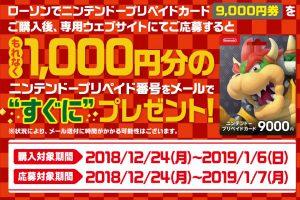 top 300x200 - ローソンでニンテンドープリペイド9000円を買うと+1000円のキャンペーン