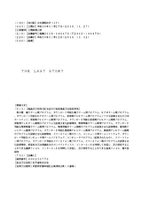 任天堂、ラストストーリーの再始動を示唆