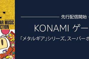 01 o 300x200 - ニンテンドー、カプコン、コナミ・・・ 世界に通用する日本のゲーム会社はなぜ関西ばかりなのか?