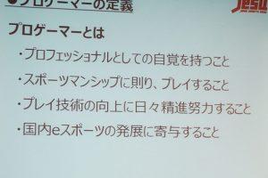 1 42 300x200 - 【画像】日本eスポーツ連合から「プロゲーマーの定義」が発表される!!