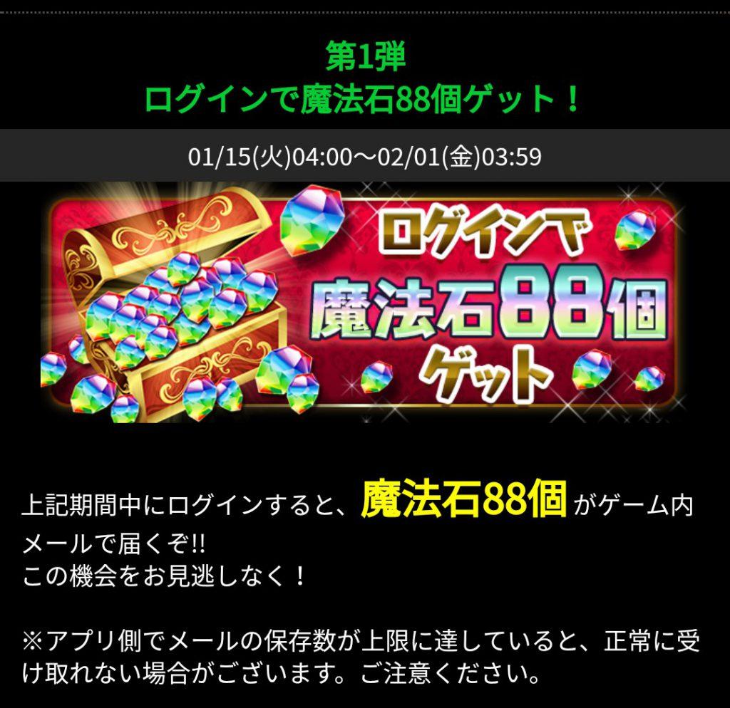 1EBPf2r-1-1024x994 【朗報】パズドラで魔法石88個無料配布!!!