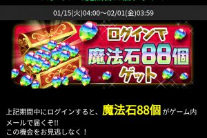 1EBPf2r 300x200 - 【朗報】パズドラで魔法石88個無料配布!!!