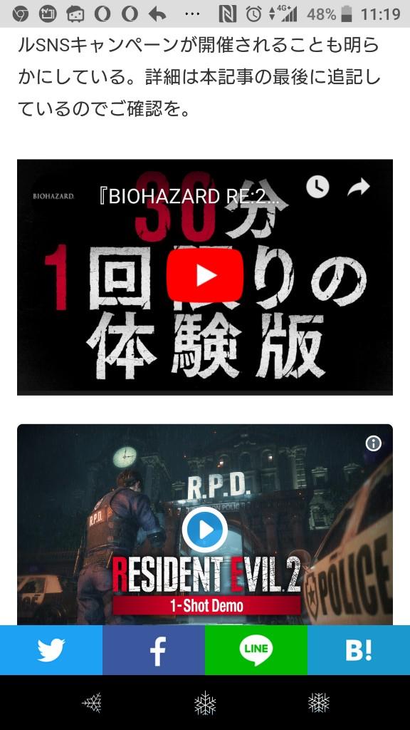 PS4「バイオ2」体験版配信決定!!