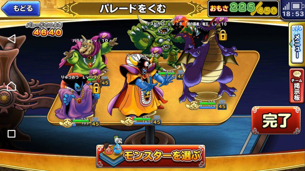 DfFHgGVU8AA0My7 1024x576 - バカ「ドラクエの魔王は何で勇者がレベル低いうちに攻めて来ないんですかぁ〜?」→なんて答える?