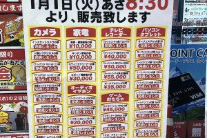dgcgBGc 300x200 - ヨドバシ福袋 switch完売 PS4在庫あり