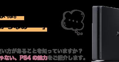image01 384x200 - ソニー、「PS4のかしこい使い方」広告を公開。