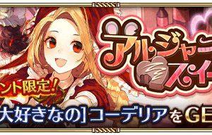 3 300x192 - ロマサガ最新作。白薔薇姫、ロックブーケ、エレン、アイシャ、コーデリアがコスプレ姿で登場!